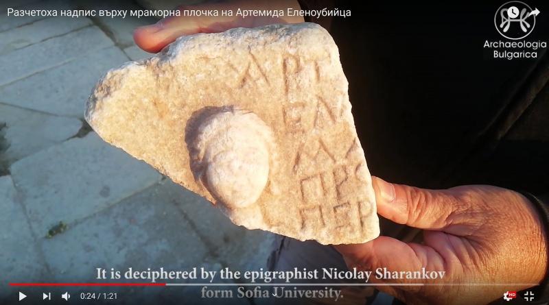 Разчетоха надпис върху мраморна плочка на Артемида Еленоубийца